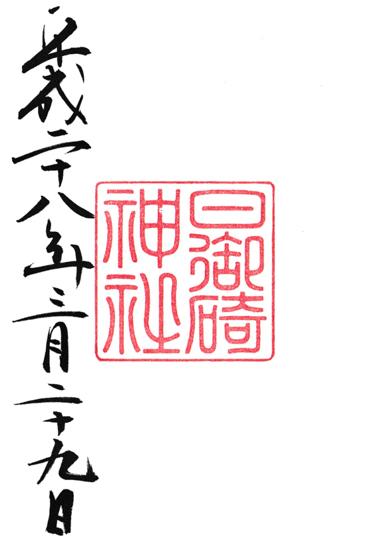 hiosaki-jinjya00.jpg