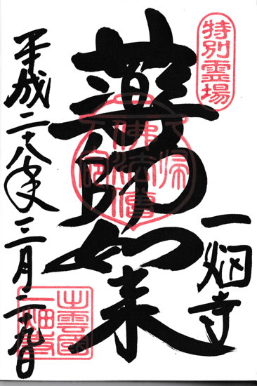 ichihata-ji00.jpg