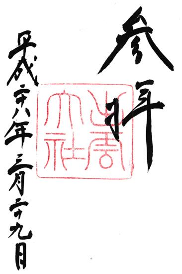 izumo-taisya00.jpg