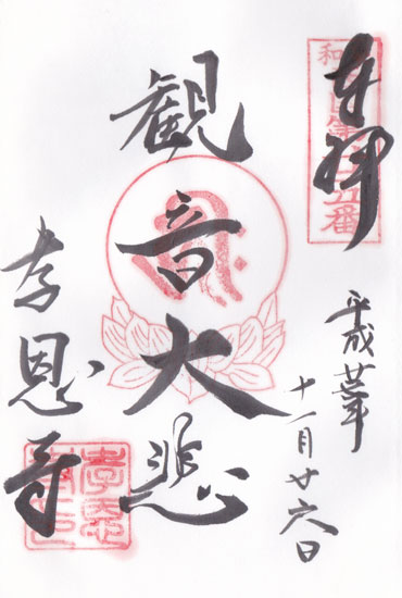 kouon-ji00.jpg