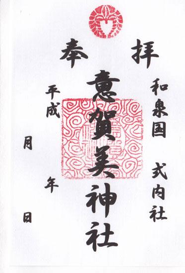 ogami-jinjya00.jpg