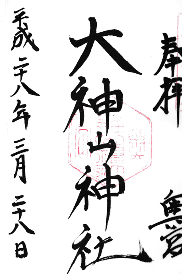 ougamiyama-jinjya00.jpg