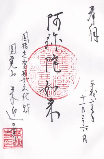 raigei-ji00.jpg