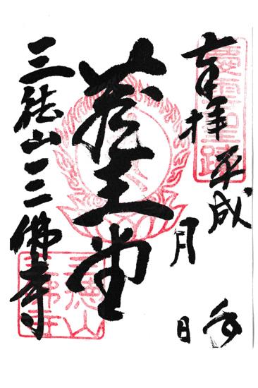 sanbutu-ji-00.jpg
