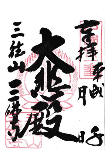 sanbutu-ji-001.jpg
