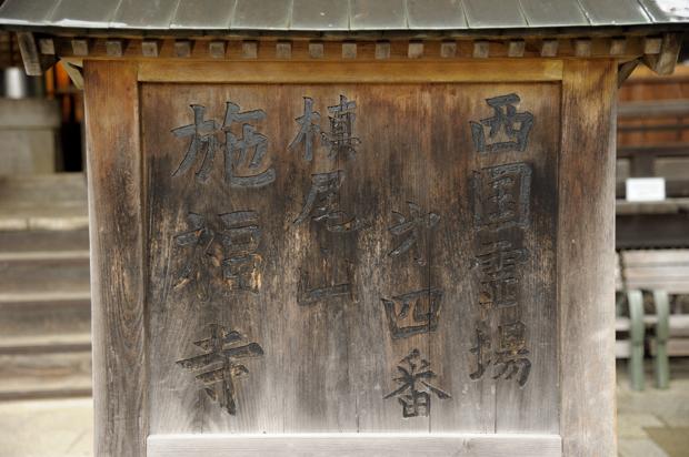 sefuku-ji-11.jpg