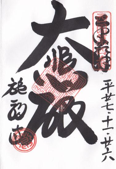 sefuku-ji00.jpg