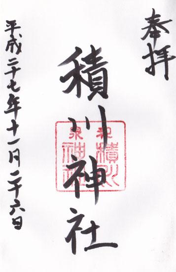 sekikawa-jinnjya00.jpg