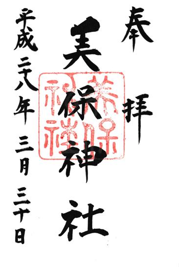 miho-jinjya00.jpg