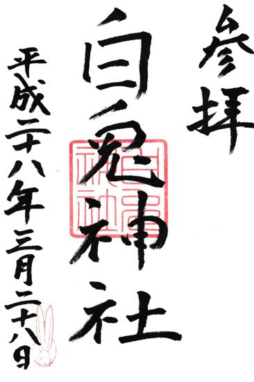 shirousagi-jinjya00.jpg